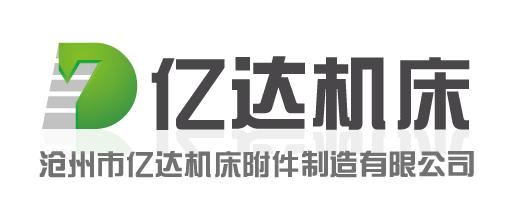 沧州市亿达机床附件制造有限公司