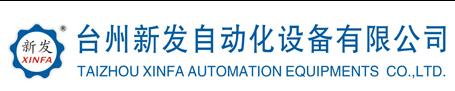 台州新发自动化设备有限公司