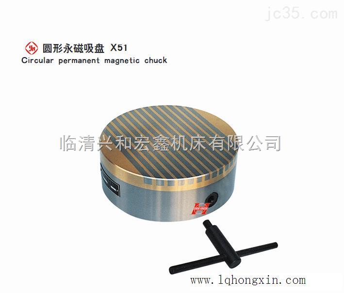 磨床用条极圆形永磁吸盘X51