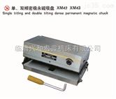 单倾密极永磁吸盘XM42