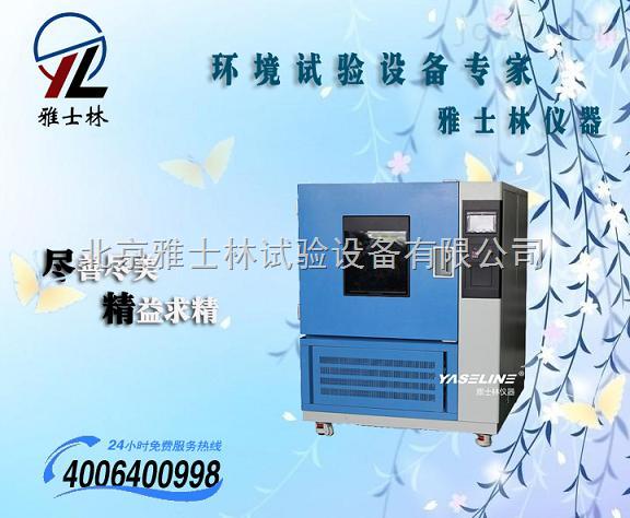【现货供应】北京氙灯耐气候试验箱厂