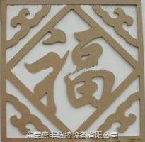 广东东莞/深圳密度板雕刻机厂