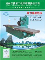 端面铣床GL2-X356