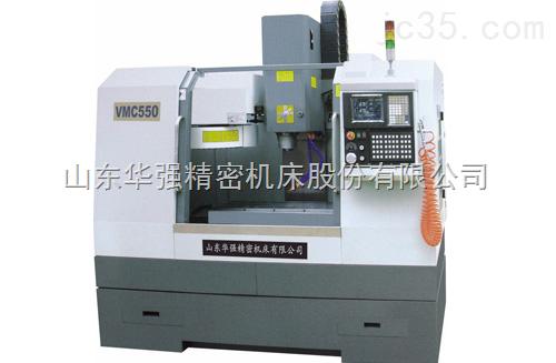 华强精密VMC550L立式加工中心