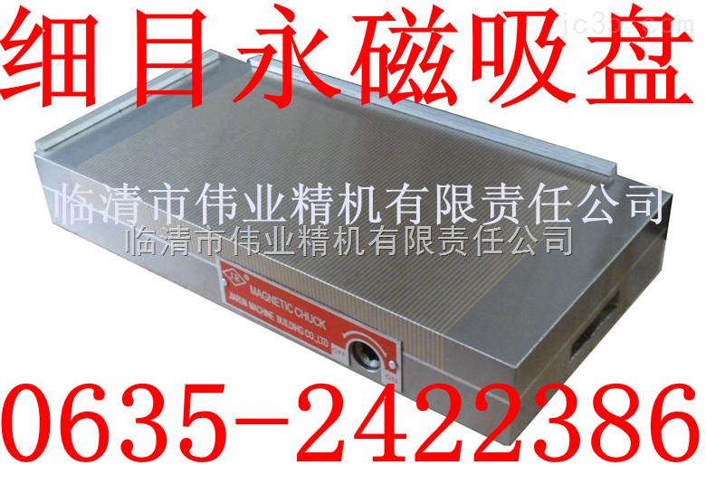 小型平面磨床磁盘火花机吸盘XM91强力密极永磁吸盘150X300磁力台
