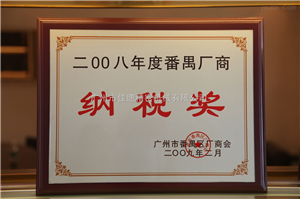 納稅獎番禺廠商-2008年度