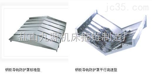 郴州钢板不锈钢防护罩交货及时,永州机床钢板防护罩正版全新