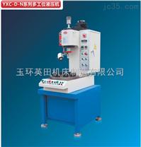多工位液压机出口 万能多工位液压机