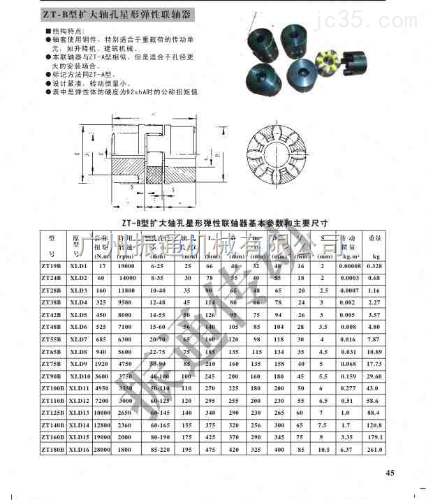 ZT-B型扩大轴孔星形弹性联轴器-广州振通机械有限公司