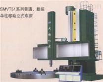 4米5米6.3米8米数控单柱移动立式车床