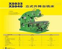 X5032铣床X5032立式铣床X5032升降铣床