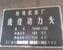出售二手落地镗铣床型号T6918 蚌埠机床厂