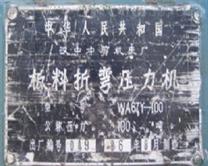 WA67Y折弯机 二手液压折弯机