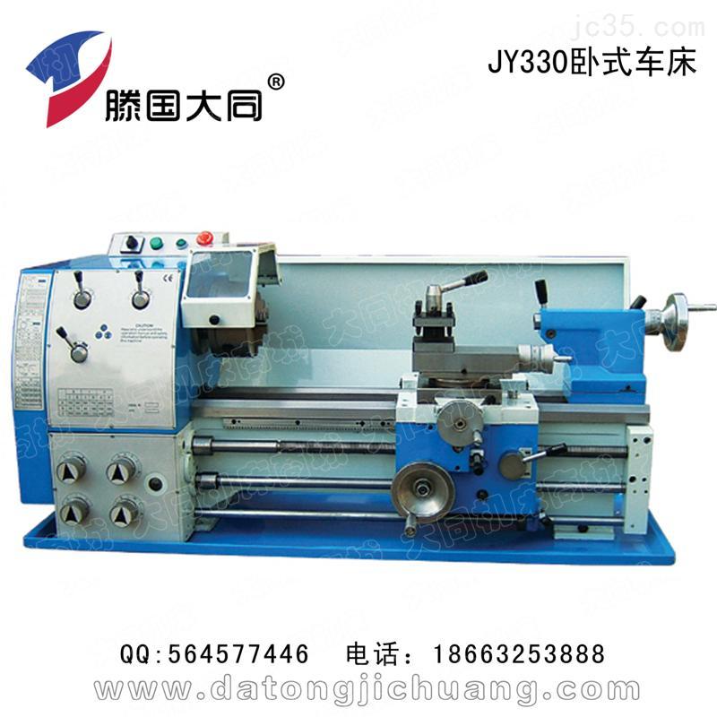 jy330 卧式车床