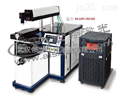 YAG激光焊接机,其他切割机