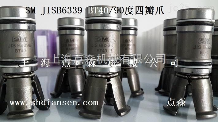 SM B6339 JIS拉刀爪BT40四瓣爪