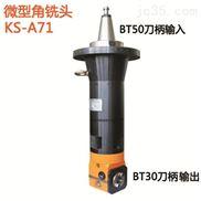 KS-A71微型角铣头