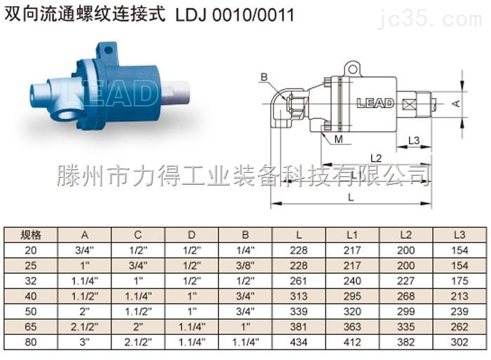 LDJ纯碱干燥机用旋转接头