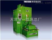 YM5150A型插齿机