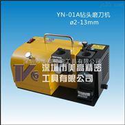 台湾钻头研磨机 麻花钻头研磨机YN-01A