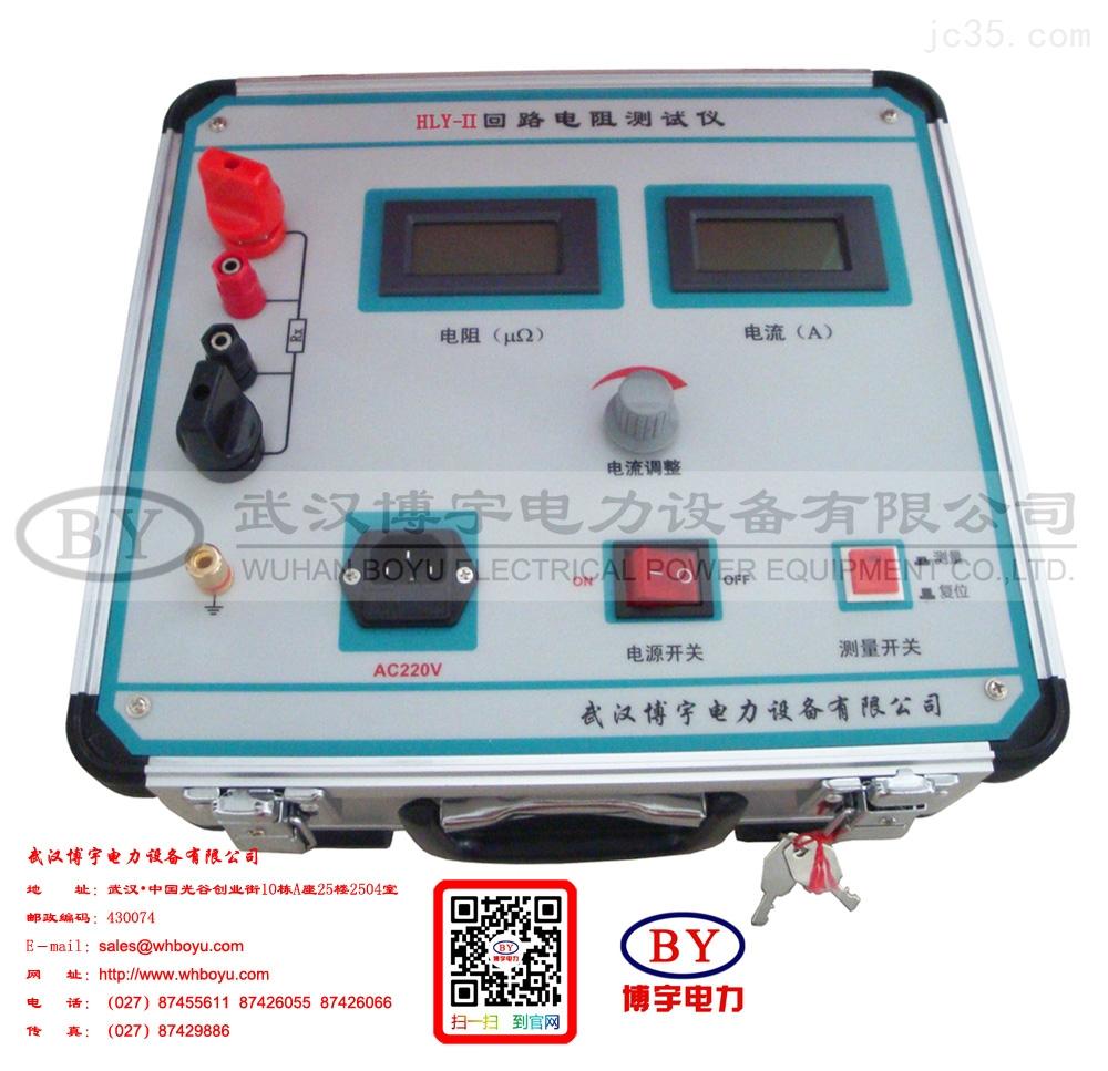 回路电阻测试仪 接触电阻测试仪 回路仪-博宇电力 全