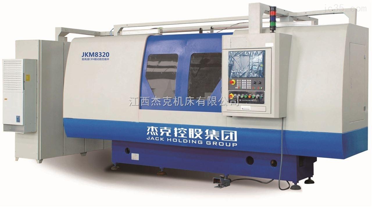 内外圆磨床,凸轮轴,超高速CBN随动数控磨床JKM8320-1000