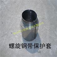螺旋钢带保护套、特殊钢材制作的伸缩式护罩供应