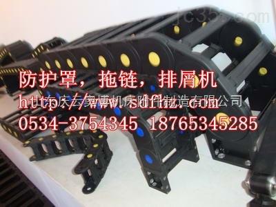 桥式塑料拖链在机床运用上的势,全封闭塑料拖链,全封闭钢铝拖链