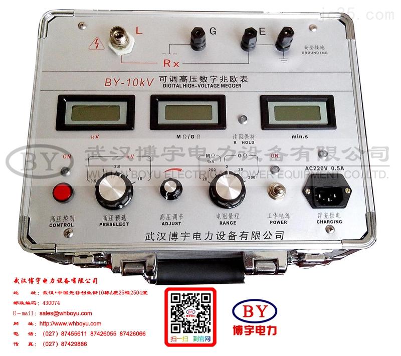 绝缘表,可调高压数字兆欧表,可调高压绝缘电阻测试仪