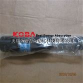无锡永通鑫KOBA缓冲器KMS20-50B-C
