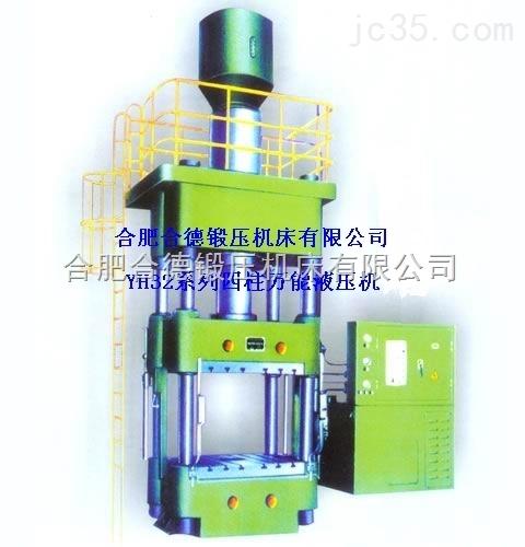 伺服液压机