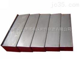机床导轨伸缩防护罩 不锈钢机床导轨护板