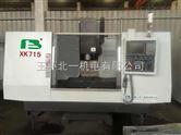 经济型三轴立式数控钻铣床XK715