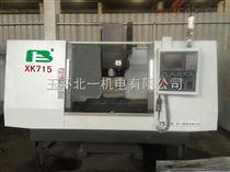 XK715经济型三轴立式数控钻铣床XK715