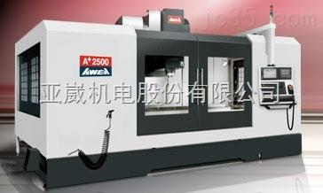 台湾亚崴立式加工中心A+2500