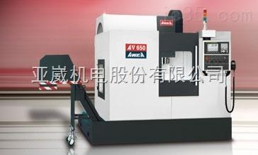 台湾亚崴立式加工中心AV-610