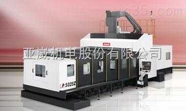 台湾亚崴龙门型加工中心LP-7033