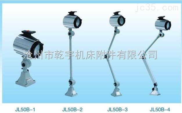 JL50B卤乌泡工作灯