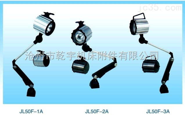 JL50F卤乌泡工作灯