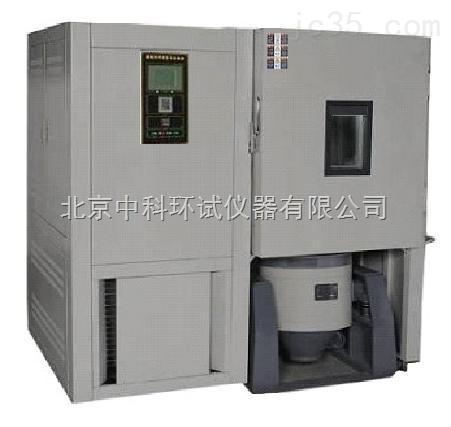 高低温振动综合试验箱