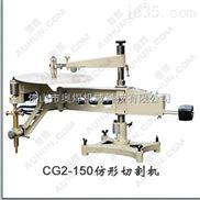 CG2-150仿形火焰切割机价格