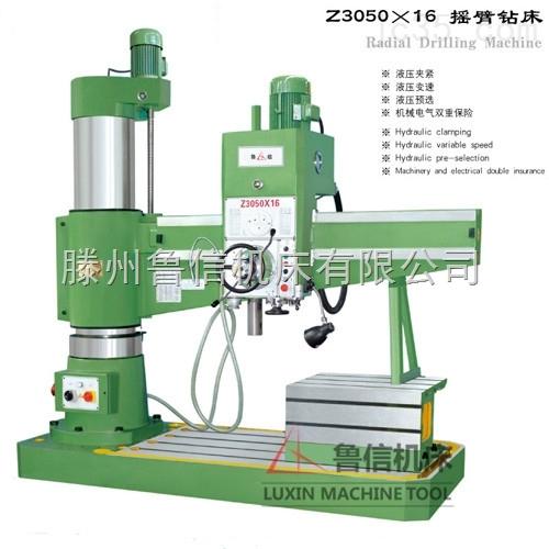 供应Z3050X16液压摇臂钻床 质摇臂钻床厂家 立式钻床