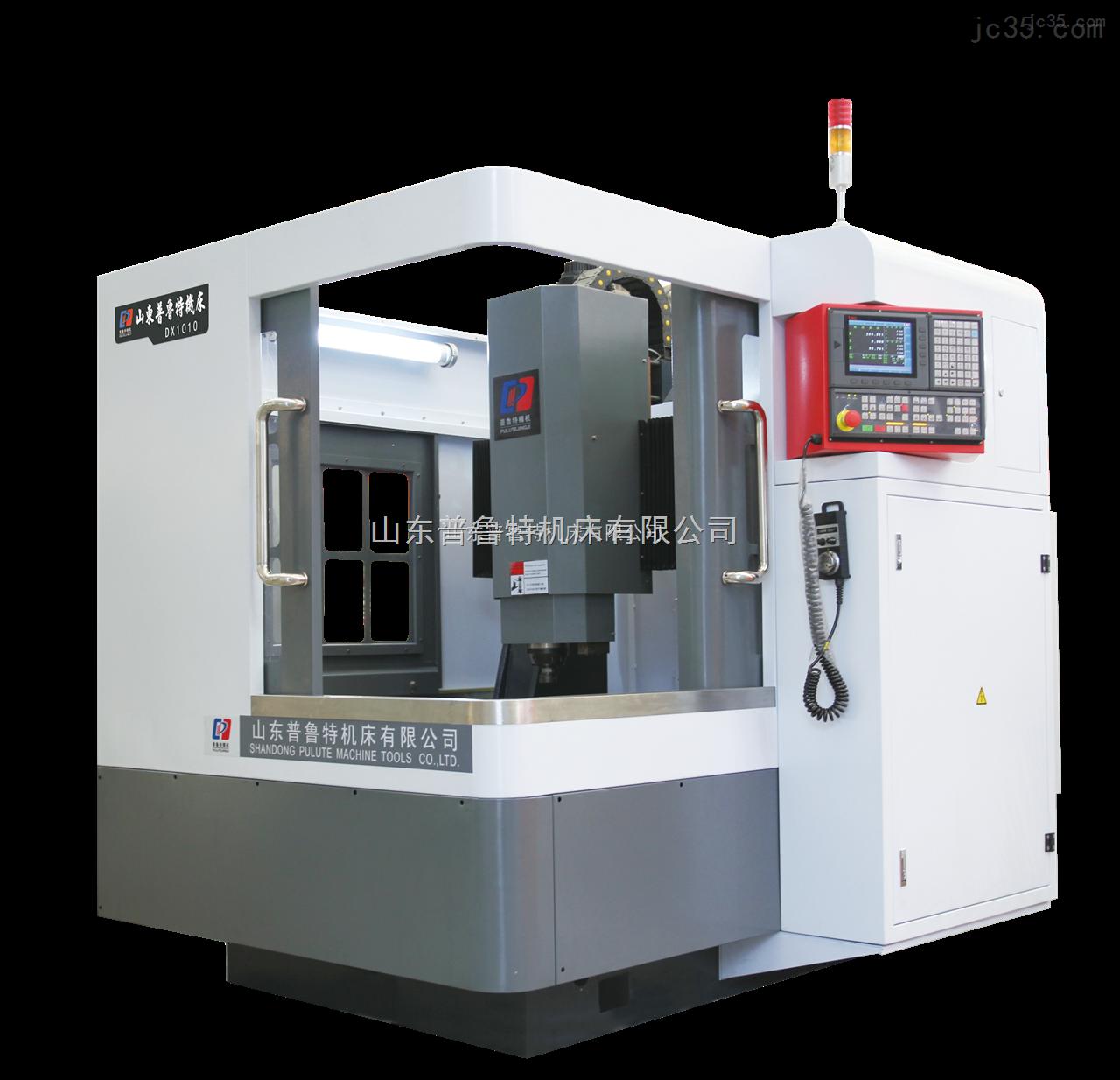 DX1010高精度数控雕铣机 普鲁特精机  质量有保障