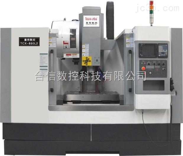 CNC加工中心台信TXC-850L2