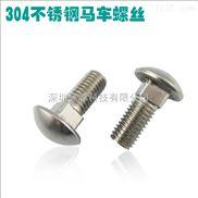 螺丝-304不锈钢马车螺丝半圆头方颈螺栓货架螺丝紧固件