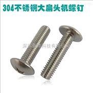 M4*6~50-304不锈钢大扁头机螺钉十字蘑菇头螺丝紧固件