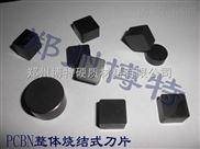 博特超硬材料刀具-PCBN车刀片切削精度高误差范围小
