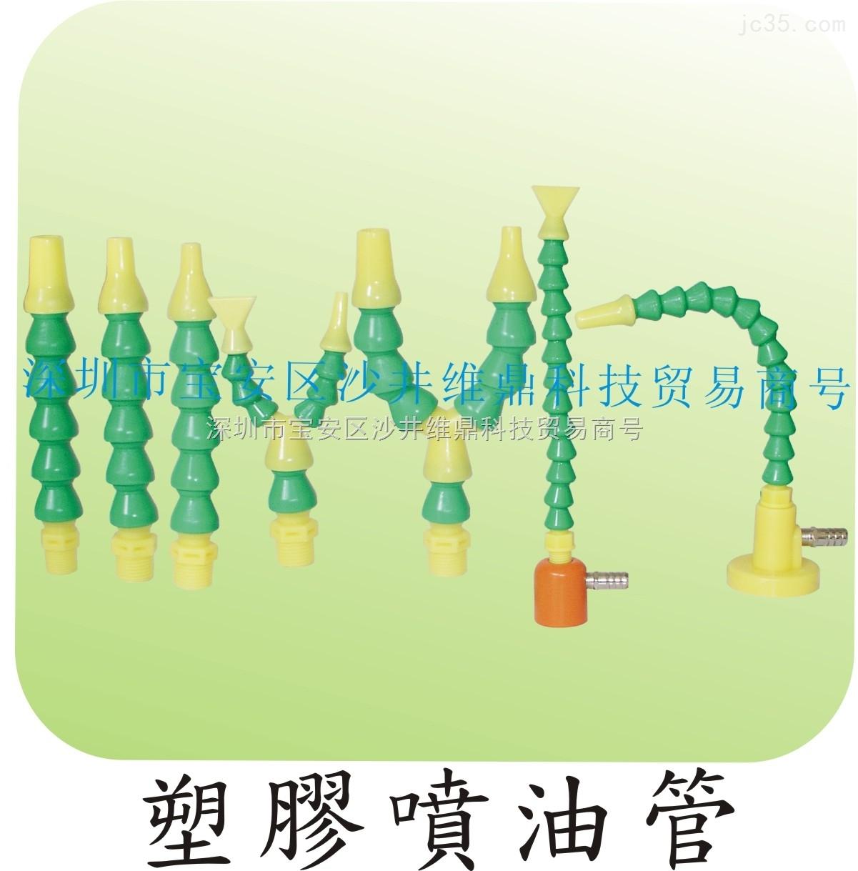 供应塑料冷却润滑喷油管:喷油/喷水/吹气