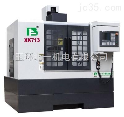 全自动立式数控钻铣床XK713