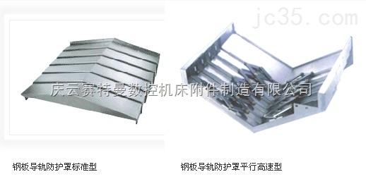 安阳机床设备防护罩
